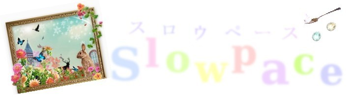 slow pace * スロウペース